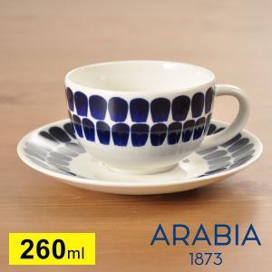 カップ ソーサー アラビア トゥオキオ コーヒー/ティーカップ&ソーサー 260ml ARABIA Tuokio|mutow