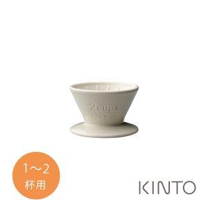 8%OFF対象商品!ドリッパー キントー KINTO スローコーヒースタイル ブリューワー コーヒードリッパー 1〜2カップ用 ホワイト mutow