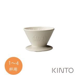 8%OFF対象商品!ドリッパー キントー KINTO スローコーヒースタイル ブリューワー コーヒードリッパー 1〜4カップ用 ホワイト mutow