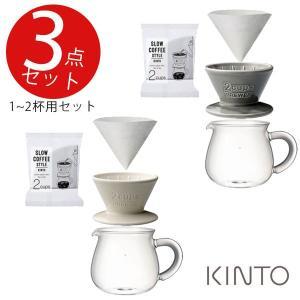 8%OFF対象商品!コーヒーポット キントー KINTO コーヒースターターセット3点入り 1〜2杯用(コーヒーサーバー・コーヒードリッパー・ペーパーフィルター) mutow