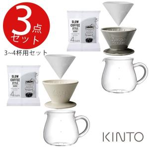 8%OFF対象商品!コーヒーポット キントー KINTO コーヒースターターセット3点入り 3〜4杯用(コーヒーサーバー・コーヒードリッパー・ペーパーフィルター) mutow