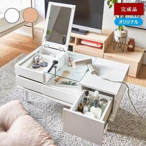 ドレッサー テーブル 安い おしゃれ 完成品 ロータイプ ドレッサーテーブル ローテーブル センターテーブル メイク ソファーに座って使える (大型)