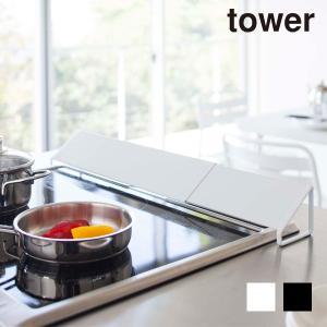 tower 排気口カバー タワー <tower/タワー>