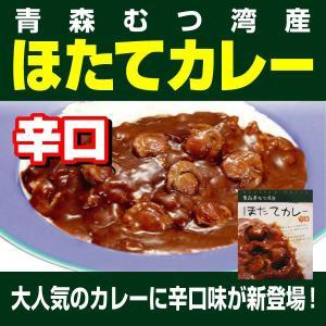 【送料無料】ほたてカレー辛口6個セット,じわりと伝わる辛さと旨みのコンビネーション(青森県陸奥湾産ホタテ,帆立)|mutsuwan