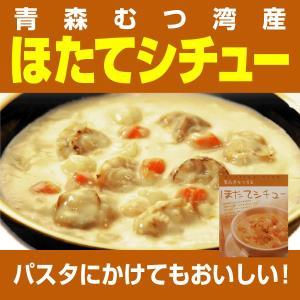 【送料無料】ほたてシチュー6個セット,コクのあるホワイトソースがなめらかで優しい味わい(青森県陸奥湾産ホタテ,帆立)|mutsuwan