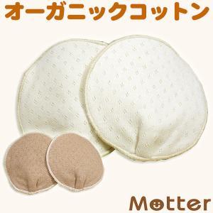 母乳パッド エリゼフライス 布製 母乳 パット オーガニックコットン