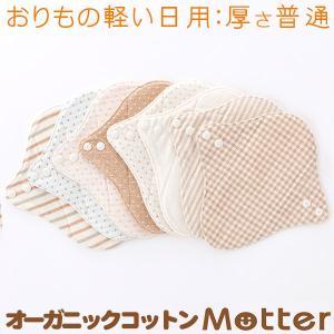 布ナプキン オーガニックコットン ライナー おりもの 軽い日用(厚さ普通) 生理用ナプキン