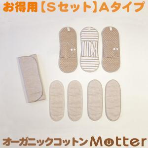 布ナプキン お得セット Sセット Aタイプ 生理用ナプキン