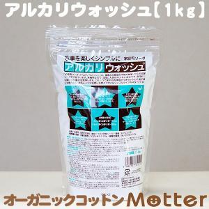 地の塩社製のアルカリウォッシュ(セスキ炭酸ソーダ)1kg  【アルカリウォッシュ内容量】 1kg  ...
