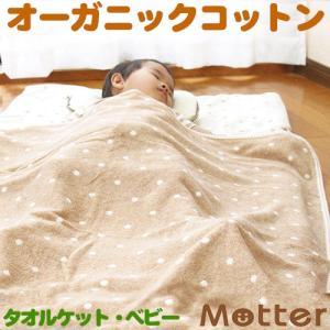 【サイズ】 タオルケット赤ちゃん用ベビーサイズ:115cm×85cm  【カラー】 「きなり(オフホ...
