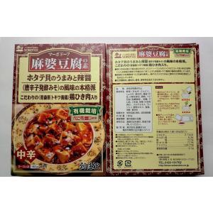 無添加 麻婆豆腐の素【中辛】(レトルト) 180g(2〜3人前)×2箱|mutumiya-web