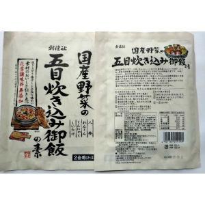 無添加 国産野菜の五目炊き込み御飯の素 150g×2袋 【ゆうメール便】|mutumiya-web