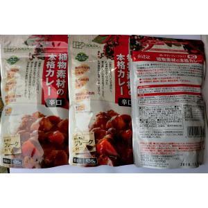 無添加 植物素材の本格カレールゥ【辛口】フレーク 135g×3袋|mutumiya-web