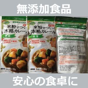無添加  米粉でつくった本格カレールゥ【中辛】 135g×3袋|mutumiya-web