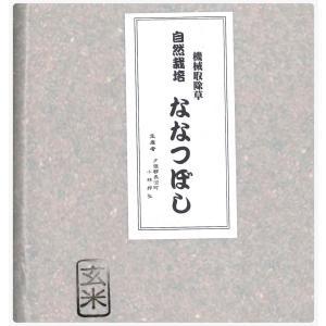 特別栽培 ななつぼし 玄米 5kg×2(10kg) 北海道天恵農場|mutumiya-web