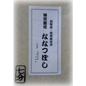 特別栽培 ななつぼし 七分 5kg×2(10kg) 北海道天恵農場|mutumiya-web
