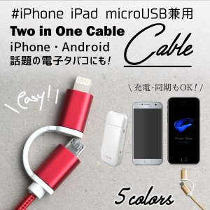 Apple端末 microUSB 兼用 ケーブル iQOS gloにも 高耐久 ナイロン編み Apple端末 iPhone|muuk-shop