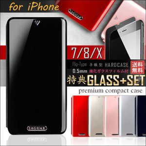 iphone8 ケース iphone7 ケース 手帳 手帳型 カバー ハードケース 特典付|muuk-shop