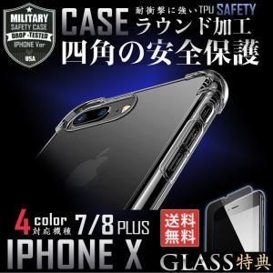 iPhone8 ケース ソフト 耐衝撃 アイフォン8 フィルム付|muuk-shop