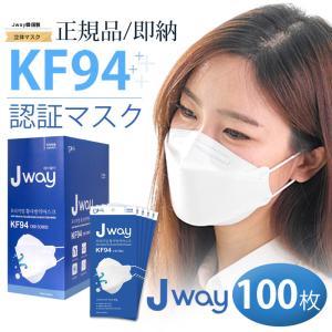 【国内配送/正規品】(100枚/個別包装)  kf94 マスク 韓国 マスク jway 不織布 不織布マスク 立体マスク 使い捨てマスク 大人用 韓国製 くちばし|muuk-shop