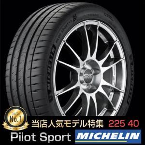 【取寄せ商品】ミシュラン パイロット スポーツ 4S Pilot Sport 4S PS4S 225/40R19 (93Y) XL 2019年製|muuk-shop
