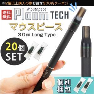 プルームテック マウスピース 20個入り Ploom Tech (2セット特典あり)|muuk-shop