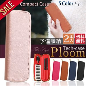 PIoomTech ケース コンパクト カバー レザー 2本|muuk-shop