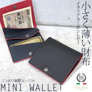 財布 メンズ 牛革 コンパクト 二つ折り財布 イタリアンカーボンレザー 薄型 ウォレット サイフ|muuk-shop
