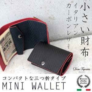 財布 メンズ 牛革 コンパクト 三つ折り財布 イタリアンカーボン レザー ウォレット サイフ|muuk-shop