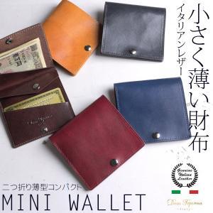 財布 本革 二つ折り財布  メンズ コンパクト イタリアンレザー 薄型  ウォレット サイフ|muuk-shop