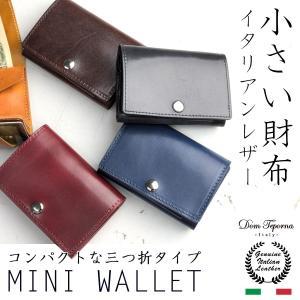 財布 本革 三つ折り財布 メンズ コンパクト イタリアンレザー 薄型 ウォレット サイフ|muuk-shop