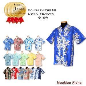 「レンタル商品」 アロハシャツ TypeA  (全16色)ハワイ・グァム・沖縄結婚式(かりゆしウェア...
