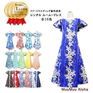 「レンタル商品」 ムームー ドレス(ワンピース) TypeA (全16色)ハワイ・グァム・沖縄結婚式...