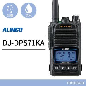 トランシーバー アルインコ DJ-DPS71KA 登録局 無線機の画像