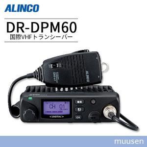 トランシーバー アルインコ DR-DPM60 無線機の画像