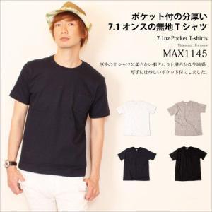 ポケットTシャツ 厚手の7.1オンス無地ポケットTシャツ