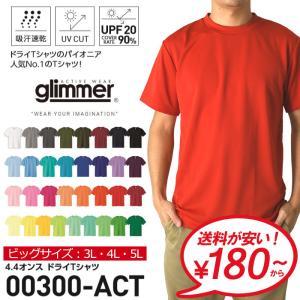 キャッシュレス還元 無地 半袖 tシャツ メンズ glimmer グリマー ドライTシャツ 大きいサ...