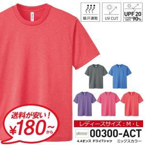 無地 半袖 tシャツ レディース glimmer グリマー 4.4オンス ドライTシャツ 吸汗 速乾...