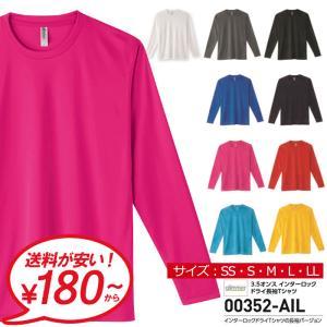 無地 長袖 tシャツ メンズ glimmer グリマー 3.5オンス ドライ Tシャツ 吸汗 速乾 ...