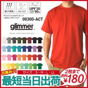最短当日発送 無地 半袖 tシャツ メンズ glimmer グリマー 4.4オンス ドライTシャツ ...