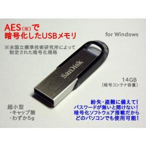 暗号化USBメモリ OSS版 SanDisk 16GB 送料無|mwks-pro
