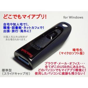 どこでもマイアプリ!マイクロソフト暗号化版 USBメモリ 送料無|mwks-pro
