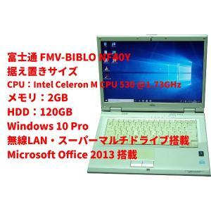(完売)富士通 Fujitsu FMV-BIBLO NF40Y Win10 Pro CeleronM/2G/120G 無線LAN スーパーマルチ Office2013付|mwks-pro