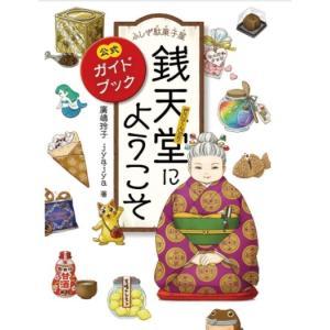 ふしぎ駄菓子屋 銭天堂にようこそ: 公式ガイドブック