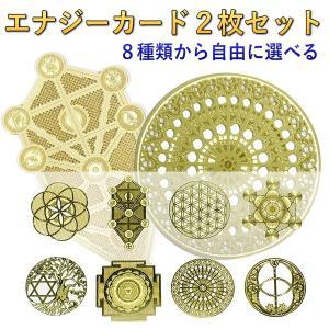 【クーポンあり】エナジーカード 選べる2枚セット 神聖幾何学模様【メール便無料】 |my-earth
