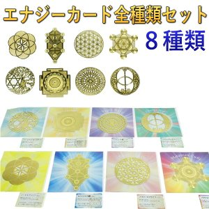 【クーポンあり】エナジーカード 全種類8枚セット 神聖幾何学模様 |my-earth