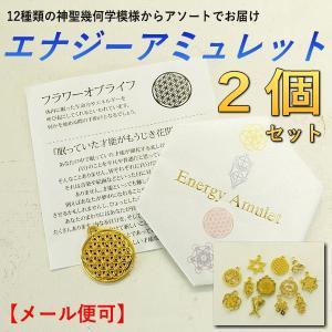 エナジーアミュレット 2個セット 12種類からアソート 神聖幾何学模様のチャーム【メール便可】|my-earth