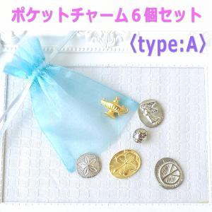 ポケットチャーム 6個セット 可愛くて幸せになる開運のお守り♪(風水)|my-earth