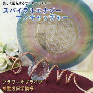 【クーポンあり】スパイラルエナジー 回転するサンキャッチャー  フラワーオブライフ(神聖幾何学)  |my-earth