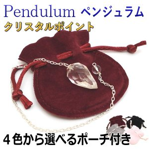 ペンジュラム(振り子、ペンデュラム) クリスタルポイント パワフルなヒマラヤ産水晶|my-earth